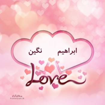 عکس پروفایل اسم دونفره ابراهیم و نگین طرح قلب
