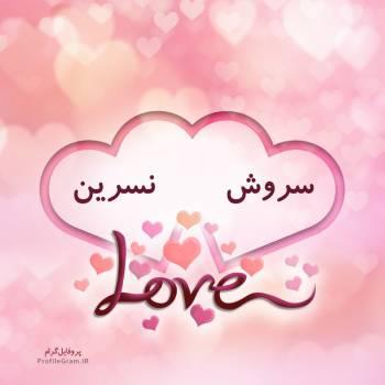 عکس پروفایل اسم دونفره سروش و نسرین طرح قلب