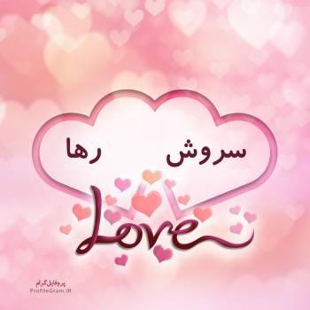 عکس پروفایل اسم دونفره سروش و رها طرح قلب