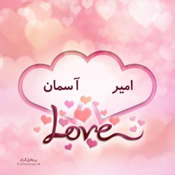 عکس پروفایل اسم دونفره امیر و آسمان طرح قلب