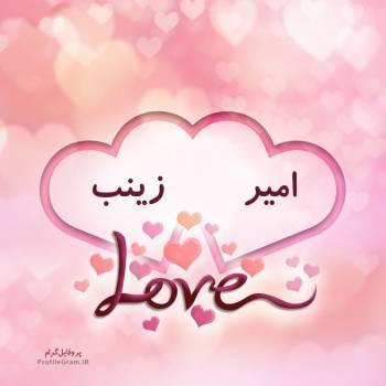 عکس پروفایل اسم دونفره امیر و زینب طرح قلب