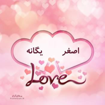 عکس پروفایل اسم دونفره اصغر و یگانه طرح قلب