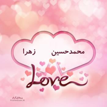 عکس پروفایل اسم دونفره محمدحسین و زهرا طرح قلب