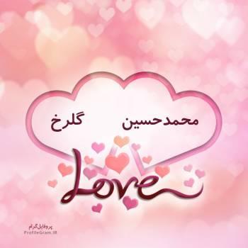 عکس پروفایل اسم دونفره محمدحسین و گلرخ طرح قلب