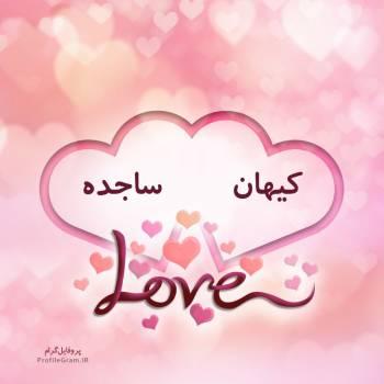 عکس پروفایل اسم دونفره کیهان و ساجده طرح قلب