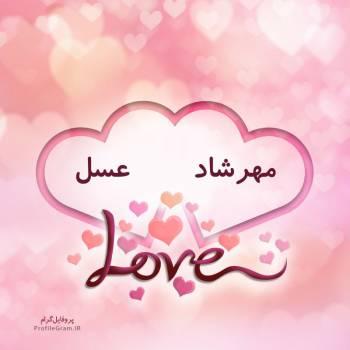 عکس پروفایل اسم دونفره مهرشاد و عسل طرح قلب