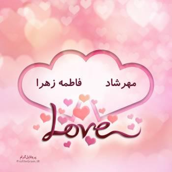 عکس پروفایل اسم دونفره مهرشاد و فاطمه زهرا طرح قلب