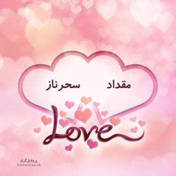 عکس پروفایل اسم دونفره مقداد و سحرناز طرح قلب