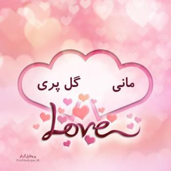 عکس پروفایل اسم دونفره مانی و گل پری طرح قلب