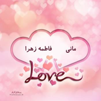 عکس پروفایل اسم دونفره مانی و فاطمه زهرا طرح قلب