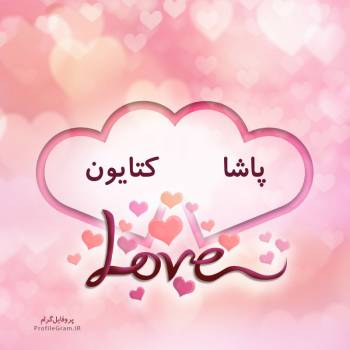 عکس پروفایل اسم دونفره پاشا و کتایون طرح قلب