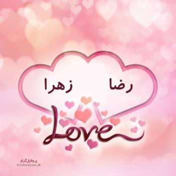 عکس پروفایل اسم دونفره رضا و زهرا طرح قلب