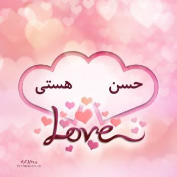 عکس پروفایل اسم دونفره حسن و هستی طرح قلب