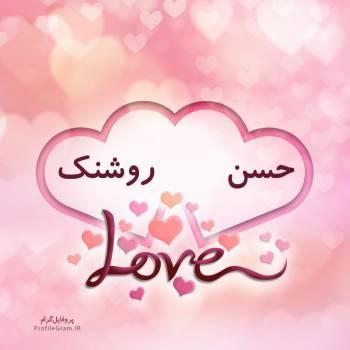 عکس پروفایل اسم دونفره حسن و روشنک طرح قلب