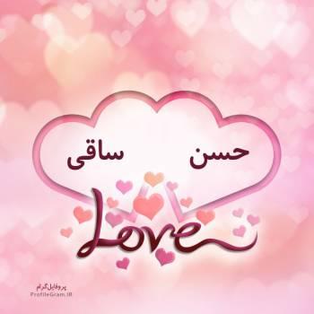 عکس پروفایل اسم دونفره حسن و ساقی طرح قلب