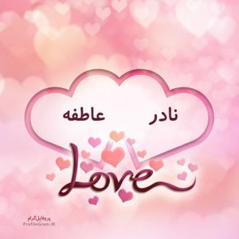 عکس پروفایل اسم دونفره نادر و عاطفه طرح قلب