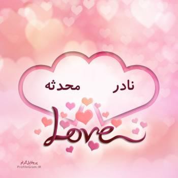 عکس پروفایل اسم دونفره نادر و محدثه طرح قلب