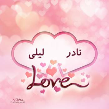 عکس پروفایل اسم دونفره نادر و لیلی طرح قلب