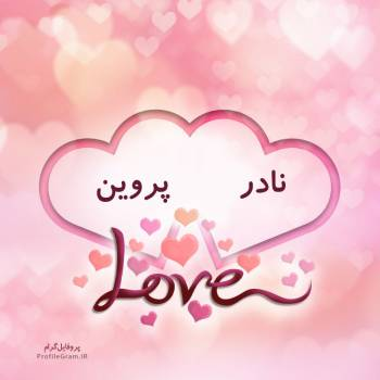 عکس پروفایل اسم دونفره نادر و پروین طرح قلب