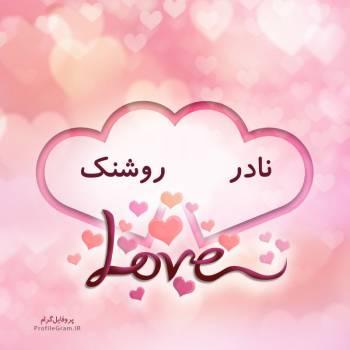 عکس پروفایل اسم دونفره نادر و روشنک طرح قلب
