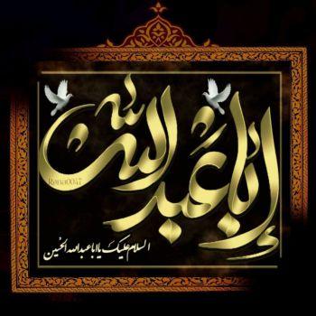 عکس پروفایل محرمی طرح تابلو یا ابا عبدالله طلایی زیبا