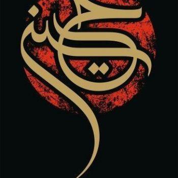 عکس پروفایل محرمی تایپو گرافی نوشته حسین هنری و زیبا