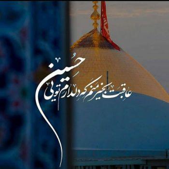 عکس پروفایل عاقبت بخیر منم که دلدارم تویی حسین