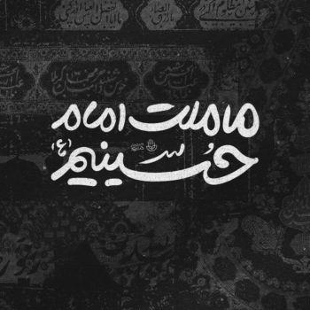 عکس پروفایل محرمی ما ملت امام حسین ایم