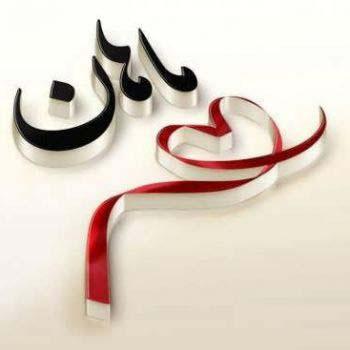 عکس پروفایل اسم ماهان سه بعدی نستعلیق با ربان قلب عاشقانه