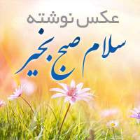 عکس نوشته سلام صبح بخیر جدید و زیبا